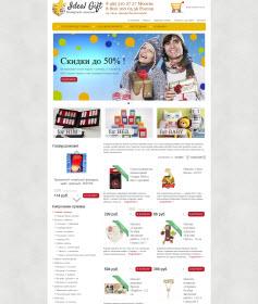 Тема #1: Подарки, сувениры, игрушки, книги