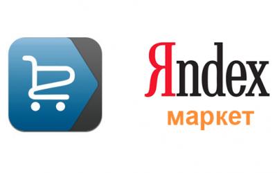 Яндекс.Маркет: строим YML-фид для размещения товаров в Маркете и других агрегаторах