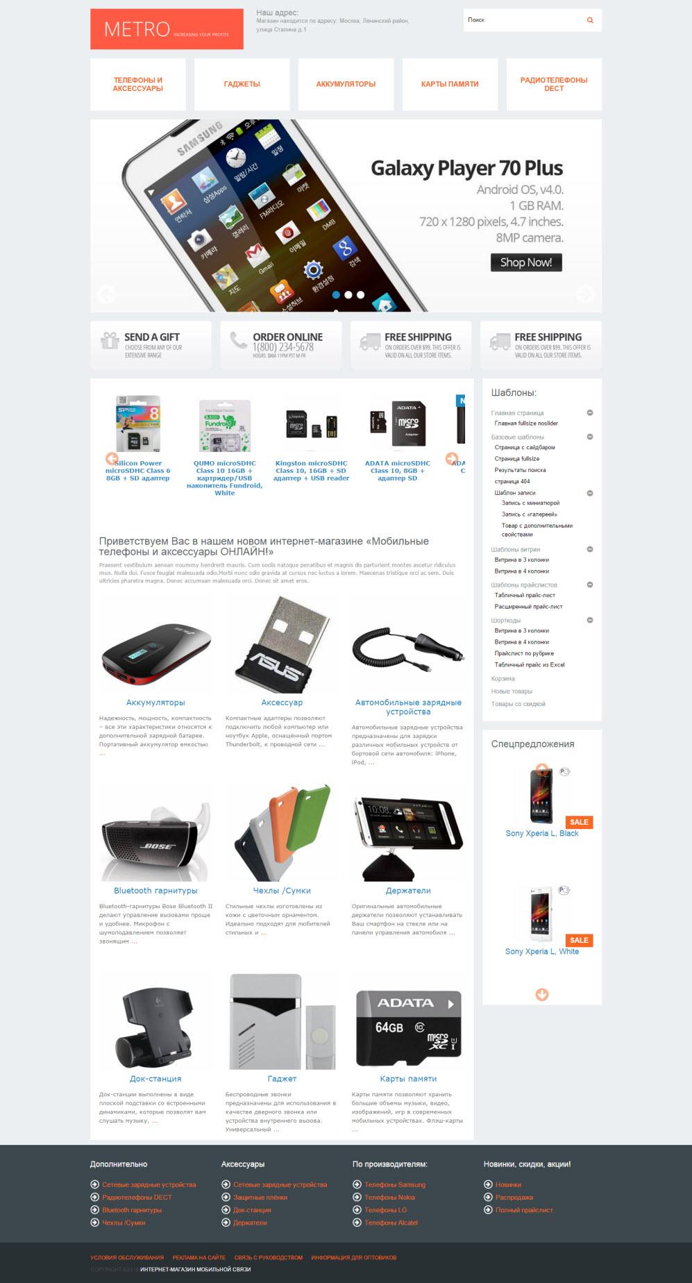 Интернет магазин телефонов, планшетов, смартфонов