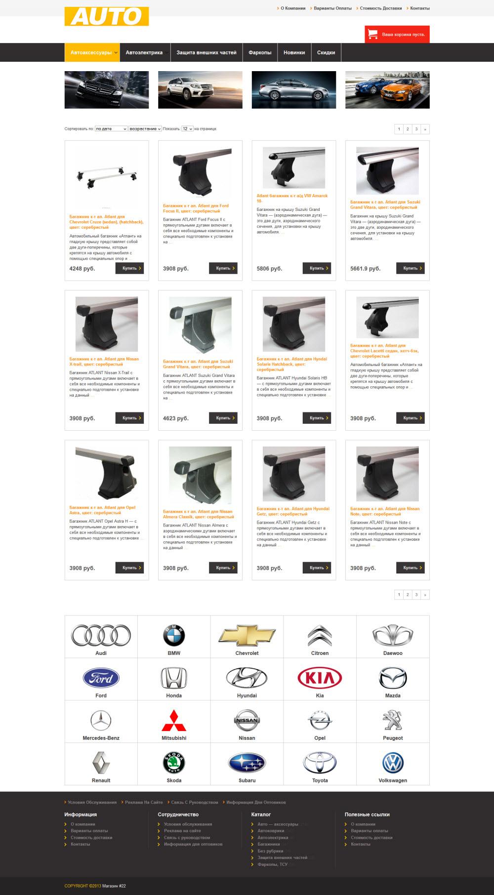 Адаптивная тема WP Shop #22: Авто запчасти, аксессуары, автомасла, шины, диски