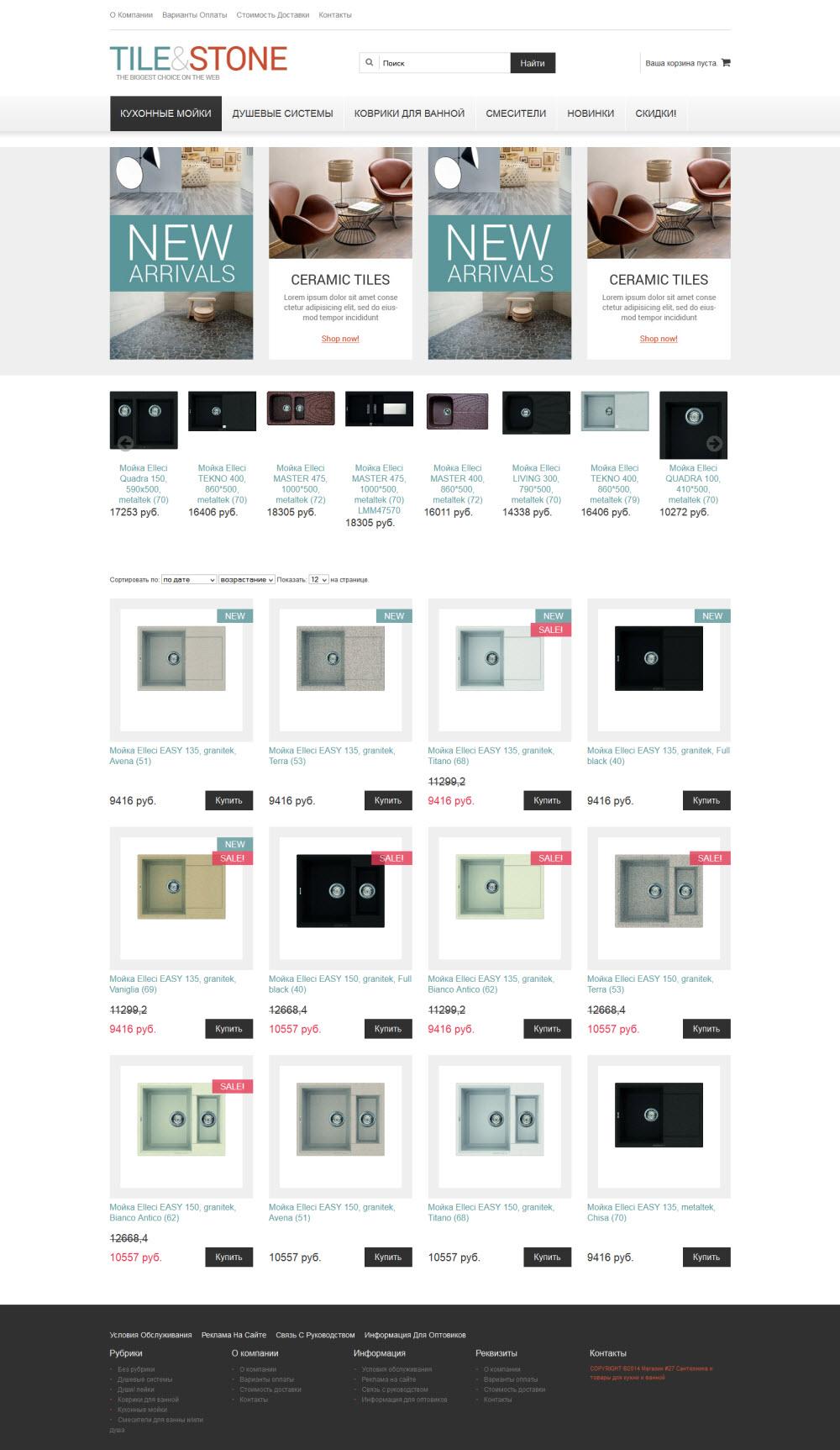 Адаптивная тема WP Shop #27: Сантехника, плитка, отделочные материалы, ремонт