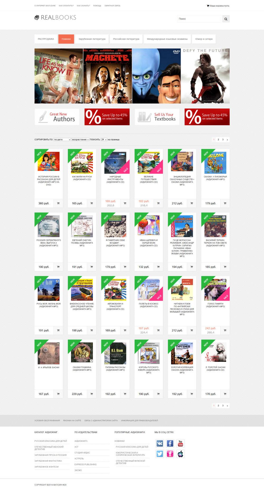 Адаптивная тема WP Shop #29: книги, цифровые товары, аудиокниги, торренты, DVD, игры, Soft, музыка