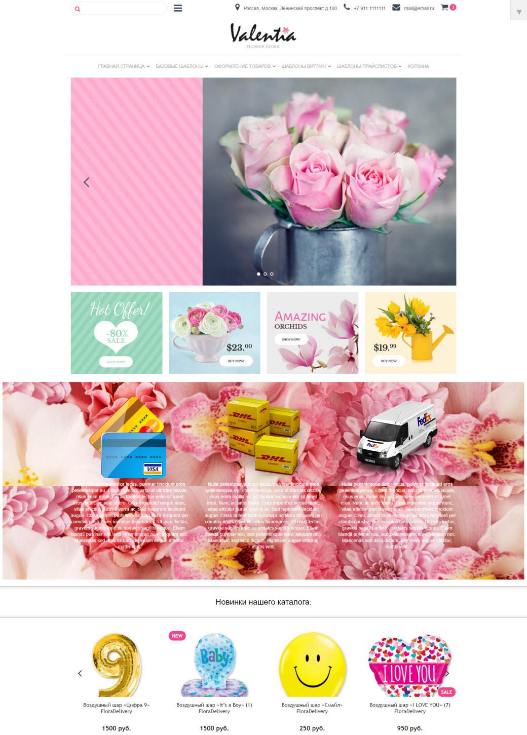 Адаптивная тема WP Shop #36: Цветочный магазин, подарки, игрушки, одежда, парфюмерия