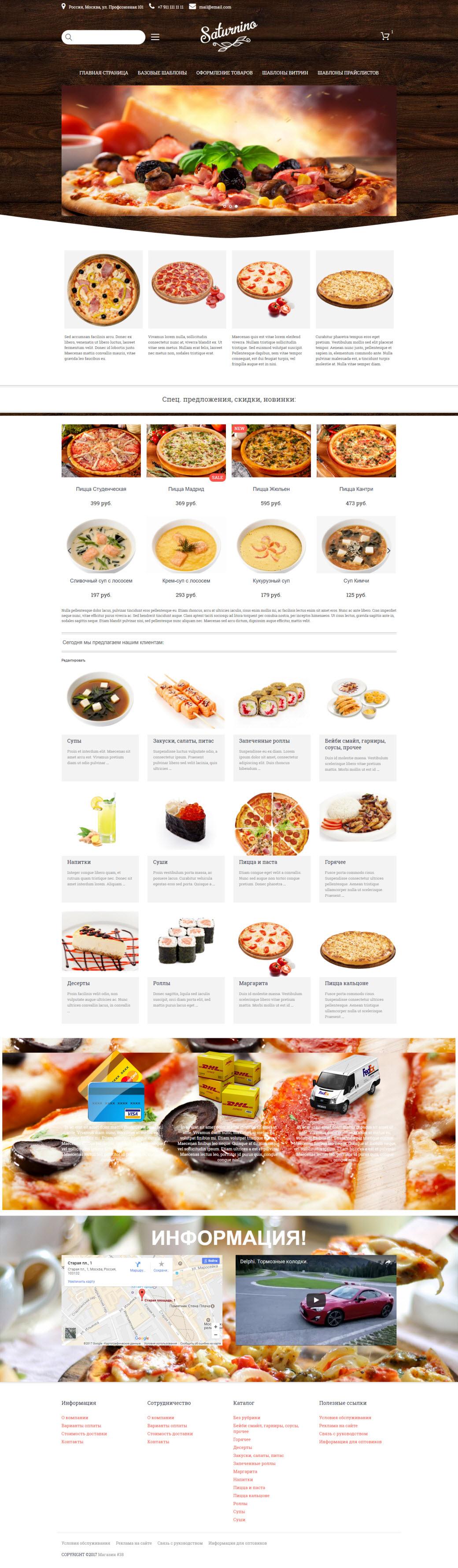 Адаптивная тема WP Shop #38: Пицца, суши, роллы, продукты питания, фастфуд