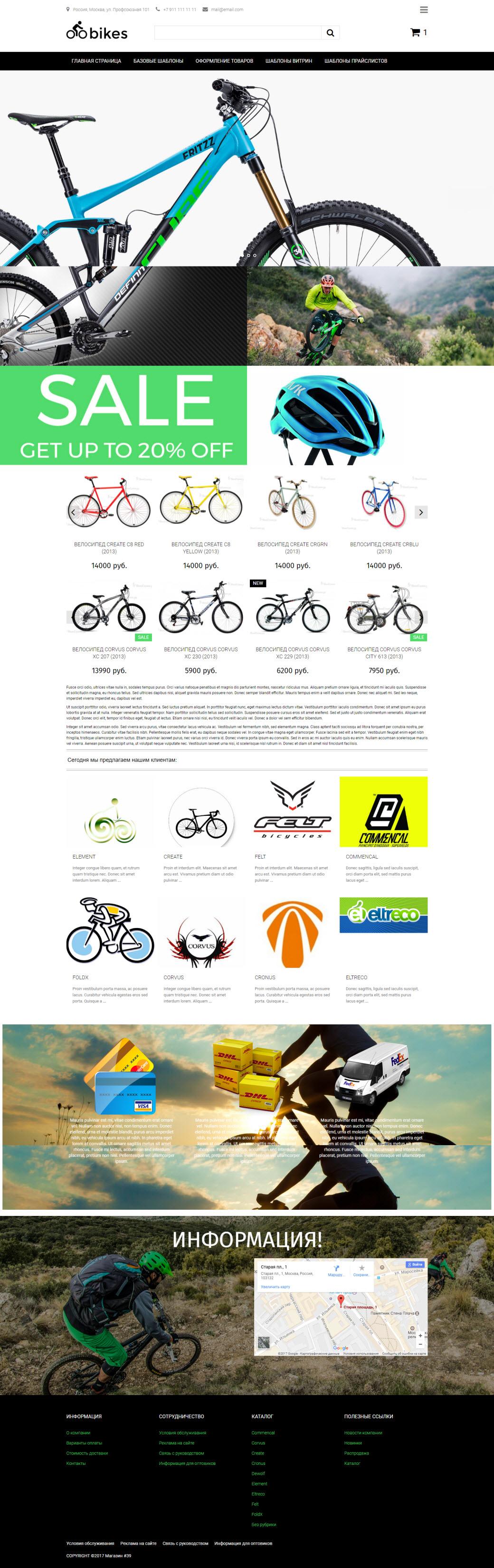 Адаптивная тема WP Shop #39: Велосипеды, авто- мото- товары, спорт-товары, аксессуары